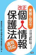 書籍「実務に役立つ改正個人情報保護法速攻対応」を発行!