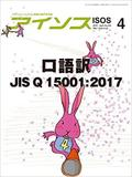 月刊アイソス4月号に弊社代表取締役社長鈴木靖執筆記事「 口語訳 JIS Q 15001:2017」掲載されます。