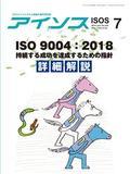 月刊アイソス7月号に弊社鈴木靖執筆記事「JIS Q 15001:2017 個人情報保護マネジメントシステム 附属書A及びBのバグレポート」が掲載されます。