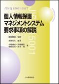 日本規格協会「JIS Q 15001:2017 個人情報保護マネジメントシステム 要求事項の解説」が発行予定です。