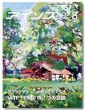 月刊アイソス8月号に弊社鈴木靖執筆記事が掲載されました。