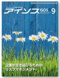月刊アイソス9月号に弊社鈴木靖執筆記事が掲載されました。