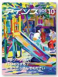 月間アイソス10月号に弊社鈴木靖執筆記事が掲載されました。