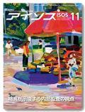 月間アイソス11月号に弊社鈴木靖執筆記事が掲載されました。