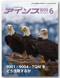 月刊アイソス6月号に弊社鈴木靖執筆記事が掲載されました。