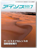 月刊アイソス7月号に弊社鈴木靖執筆記事が掲載されました。