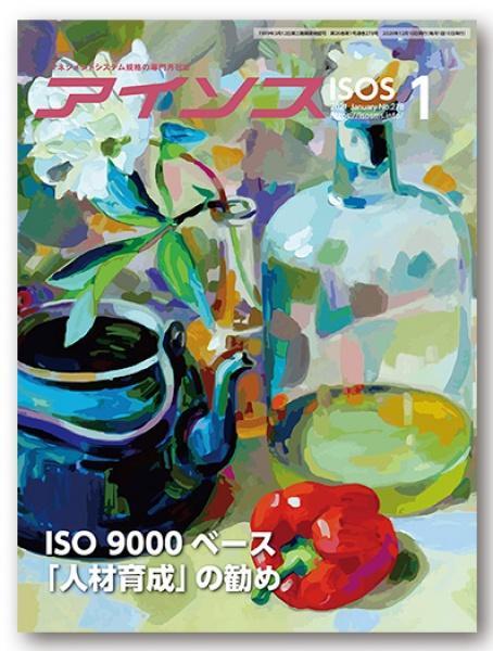 ISOS202101.jpg