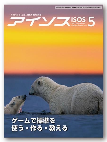ISOS202105.jpg