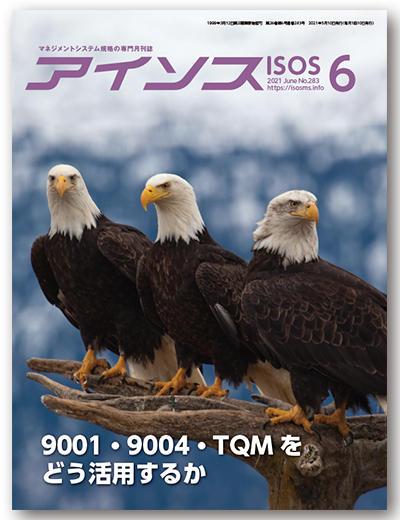 ISOS202106.jpg