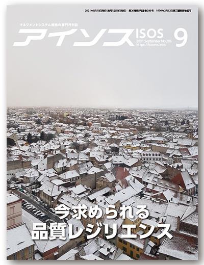 ISOS202109.jpg