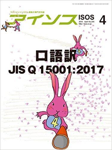 isos201804.jpg