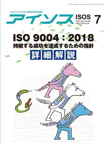 isos201807.jpg