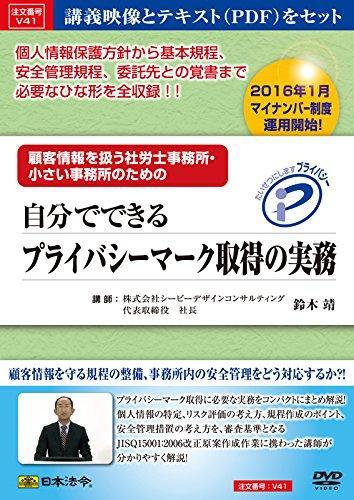 (DVD)自分でできるプライバシーマーク取得の実務