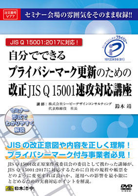 (DVD)自分でできるプライバシーマーク更新のための改正JISQ15001速攻対応講座